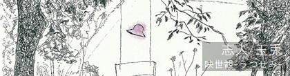 shibitto-utsusemi.JPG