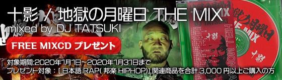 tokage-jigokumix-cp.jpg
