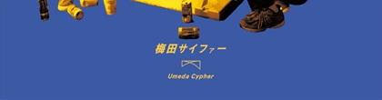 umedacypher-toraboruta.JPG