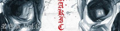 wakakichi6.JPG