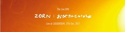 zorn-otousan-dvd.JPG